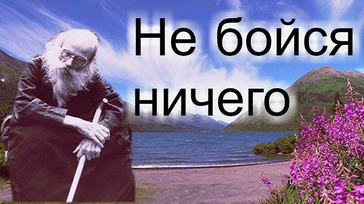 Ничего НЕ БОЙСЯ Промысл Божий о каждом Игумен Никон Воробьев