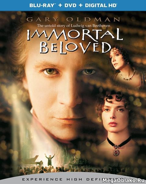 Бессмертная возлюбленная / Immortal Beloved (1994/BDRip/HDRip)