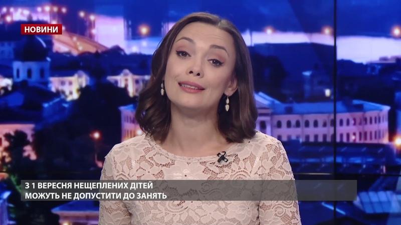 Підсумковий випуск новин за 21 00 Обвал автомобільного мосту