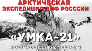 Арктическая экспедиция ВМФ России «Умка-21» | Комментарии иностранцев