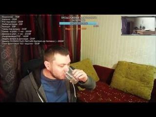 Озон выпил стакан водки и запил говяжим дошиком, жесть он крут!