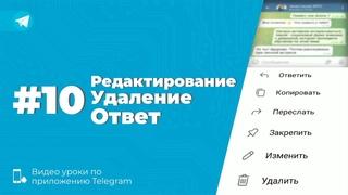 Уроки Telegram #10. Как изменить, удалить и ответить на конкретное сообщение в Телеграм