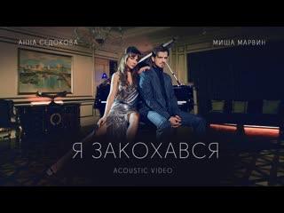 Анна Седокова и Миша Марвин - Я закохався | Acoustic video