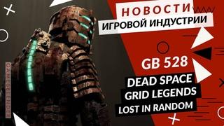 Gamesblender № 528: Dead Space / GRID Legends / New World / Skull & Bones / The Ascent