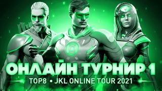 JKL Online Tour 2021. Injustice 2. Round 1. TOP8