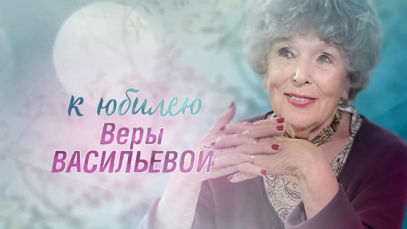 К юбилею актрисы Вера Васильева С чувством благодарности за жизнь Документальный фильм Анонс