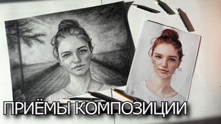 Урок 4/4 Приёмы Композиции (Создаём окружение портрета)