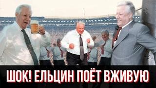 [deepfake] Ельцин ПОЕТ песню про 90е! - ВЖИВУЮ!!!
