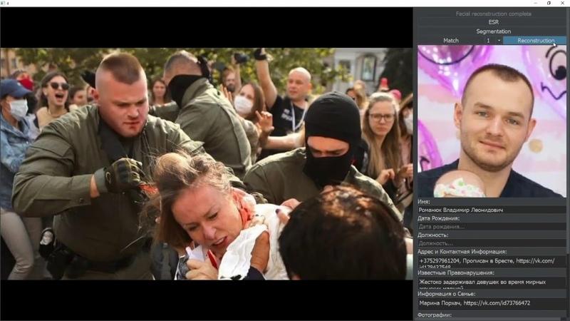 Тех силовиков кто предал народ Белоруссии… ждут не лёгкие времена…