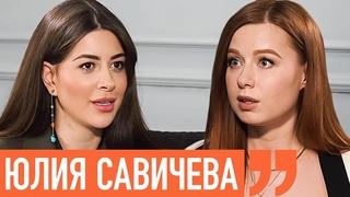 Юлия Савичева про уход от Фадеева, интриги в шоу-бизнесе и разлуку с дочерью. Ходят слухи #107