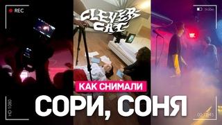 Как снимали CLEVERCAT - СОРИ, СОНЯ / Бекстейдж / YUKI