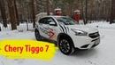 Chery Tiggo 7, чери тигго 7