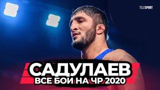 Абдулрашид Садулаев. ВСЕ СХВАТКИ на ЧР по вольной борьбе 2020