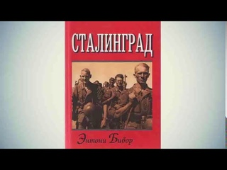 ЭНТОНИ БИВОР. СТАЛИНГРАД (ЧАСТЬ 02)