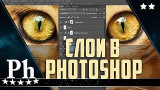 Фотошоп для начинающих. Урок 4. Слои. Панель слоев. Основные действия со слоями в Adobe Photoshop