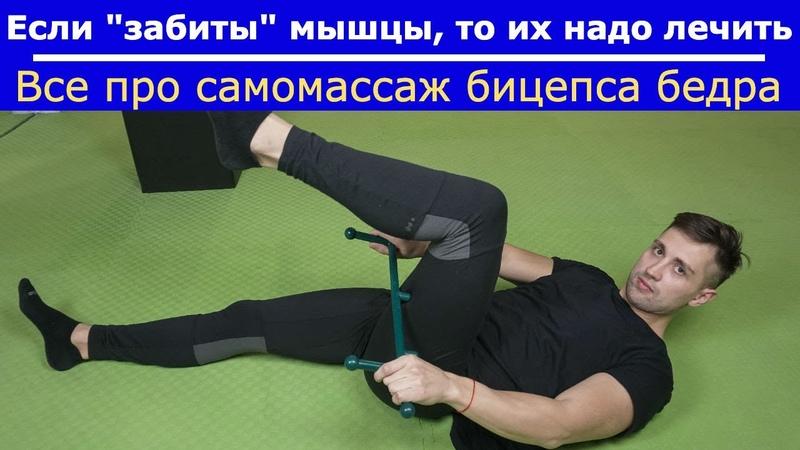 Забит бицепс бедра Самомассаж и упражнения на растяжку