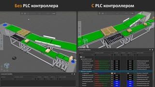Программирование PLC контроллеров в Visual Components