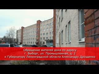 Обращение жителей Выборга к Губернатору Ленинградской области Александру Дрозденко