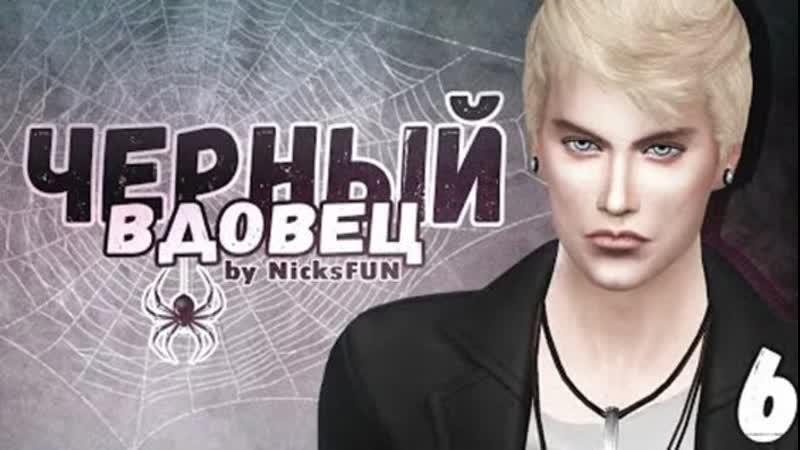 The Sims 4 Challenge Черный вдовец 6 Ночные приключения