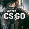 Рулетка CSGO - CSGO-ROULETTE[NET][RU]
