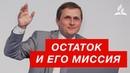 Остаток и его миссия - Павел Жуков Проповеди Христианские