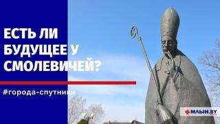 Что представляют из себя Смолевичи, действительно ли это город для жизни?