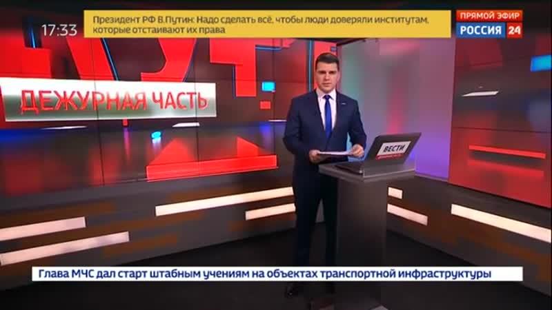 Вести. Дежурная часть ( 10.12.2019 )