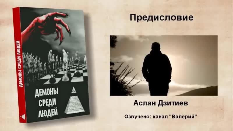 АУДИОкниги Аслан Дзитиев Демоны cреди Людей Сатанизм тайных Сообществ и их Спецслужб