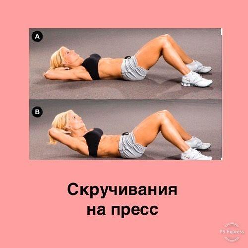 Домашняя тренировка