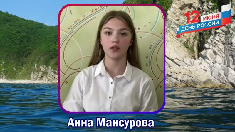 Маргарита Алигер Владивосток Читает Мансурова Анна