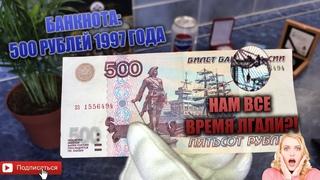 МОЯ КОЛЛЕКЦИЯ: БАНКНОТА 500 РУБЛЕЙ 1997 ГОДА (ИНТЕРЕСНЫЕ ФАКТЫ, ЦЕНА, ОБЗОР)