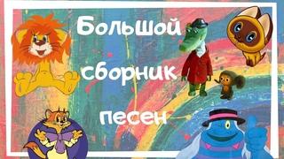Большой сборник: детские песни из советских мультфильмов