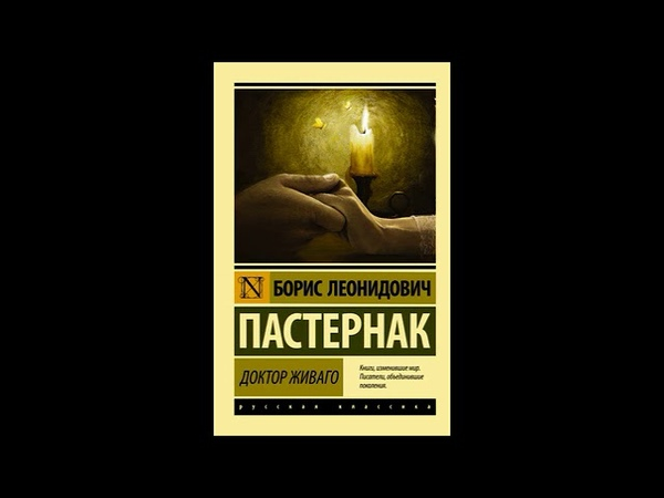 Борис Пастернак - Доктор Живаго (1х2) (1955)
