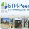 БТИ-Реестр по Волгоградской области