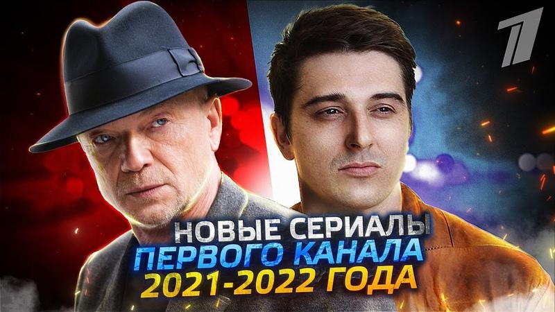 10 НОВЫХ СЕРИАЛОВ ПЕРВОГО КАНАЛА 2021 2022 ПРЕМЬЕРА новых сериалов Первого канала 2021 2022 года