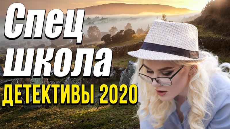 Чудесный детектив про необычных учеников Спец школа Русские детективы новинки 2020