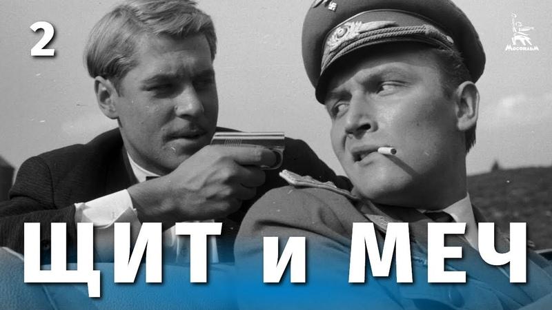 Щит и меч 2 серия военный реж Владимир Басов 1967 г