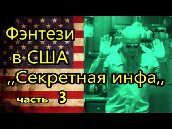 Фэнтези Секретная инфа часть 3 Важно услышать Америка США американцы Европа Россия
