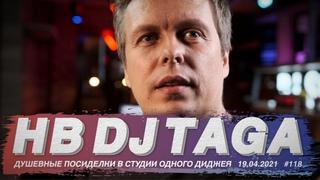 С Днем Рождения DJ TAGA, добро пожаловать в клуб!