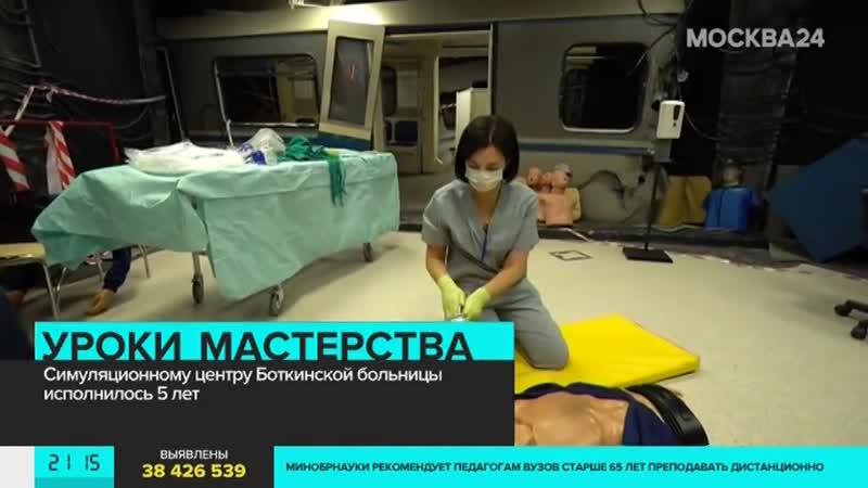 Учебно аккредитационному центру Медицинскому симуляционному центру Боткинской больницы 5 лет