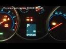Корректировка спидометра Chevrolet Cruze 2011 89608140140