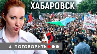 Мятежный Хабаровск! Почему не стихают протесты на Дальнем Востоке? // А поговорить?..