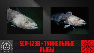 SCP-1238 - Туннельные рыбы     【СТАРАЯ ОЗВУЧКА】
