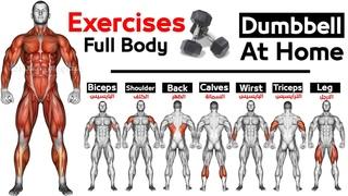 Full Body HOME Dumbbell  WORKOUT (squats, chest ,triceps, biceps , back, shoulder, wrist, Calves  )