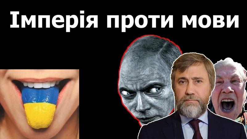 Російська агентура проти української мови