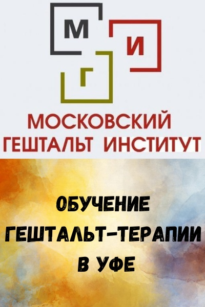 Афиша Уфа Основы гештальт-терапии - 1я ступень МГИ в Уфе