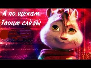 Элвин и бурундуки поют А по щекам твоим слёзы