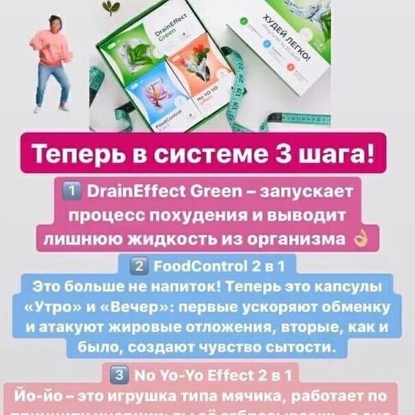 3d Slim Program Программа Похудения