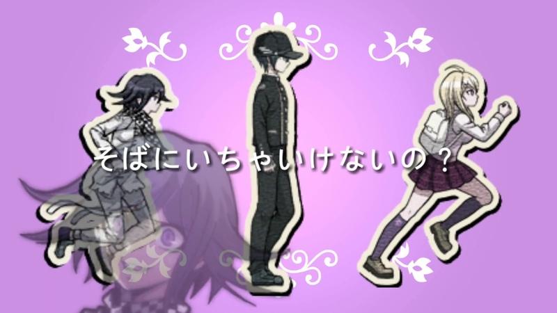 [DRV3] CHOOSE ME (short ver.) ( Kokichi → Shuichi ← Kaede )