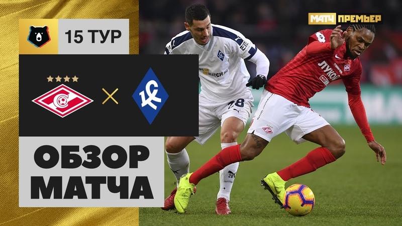 25 11 2018 Спартак Крылья Советов 3 1 Обзор матча